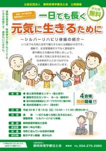 理学療法_公開講座-チラシ用-1-724x1024