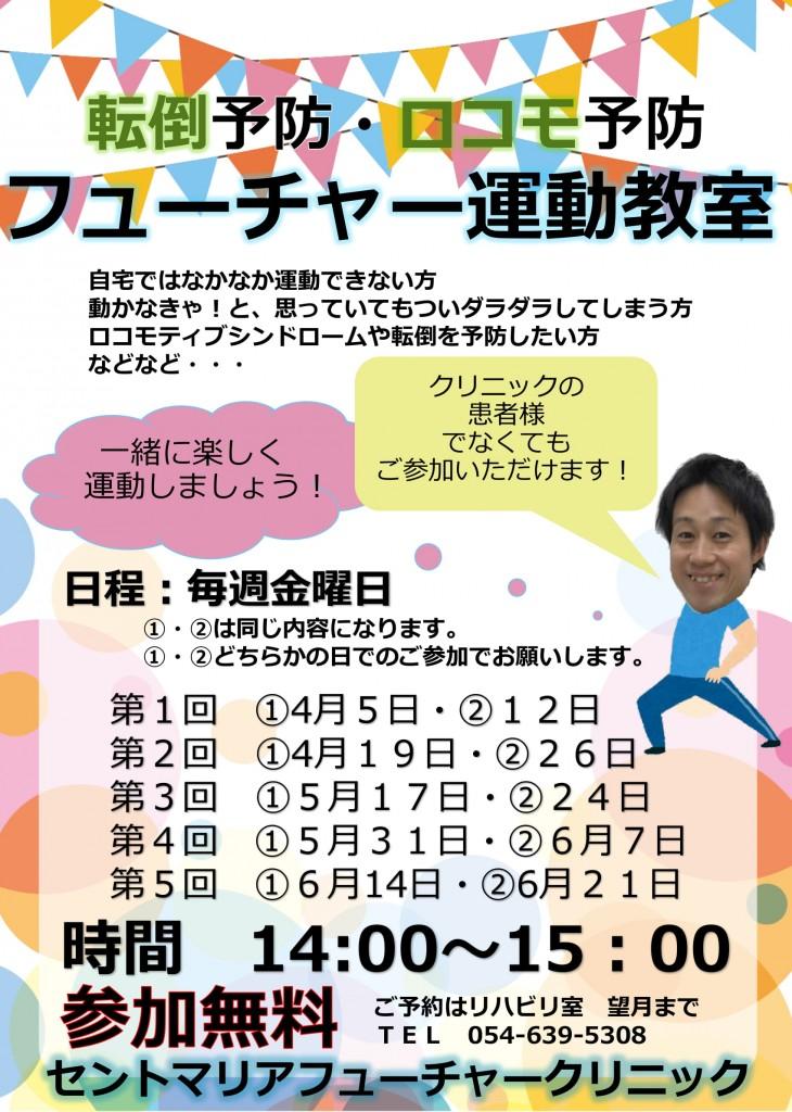 フューチャー運動教室4-6ポスター