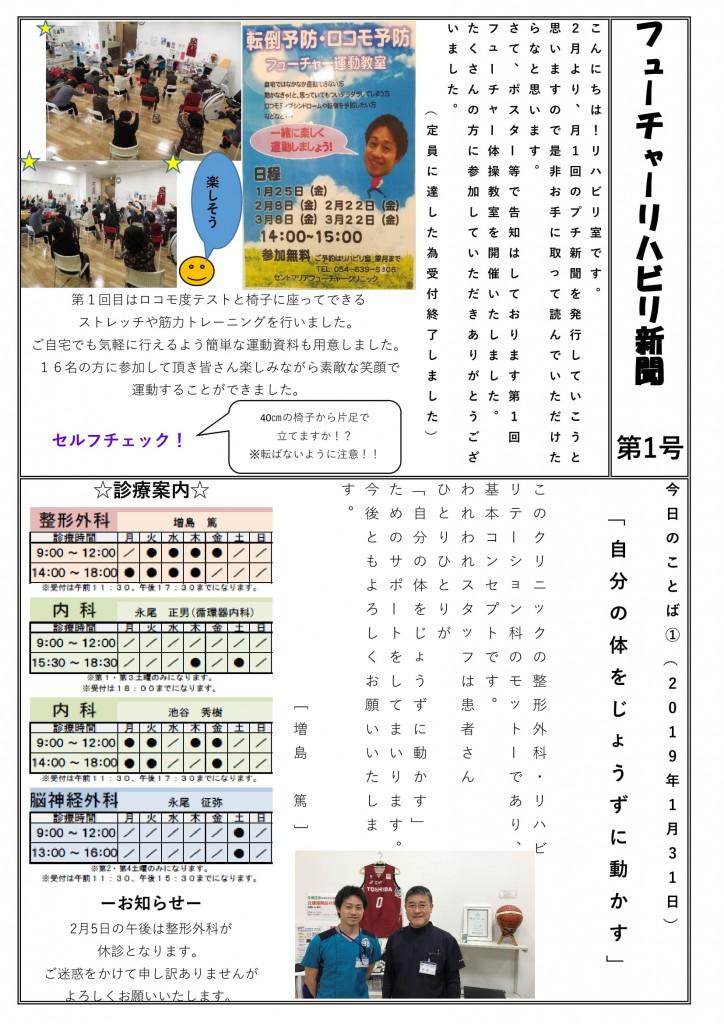 りは新聞1